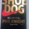 書評 SHOE DOG フィル・ナイト