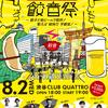 宇都宮餃子と地ビールと音楽が同時に楽しめる「宇都宮餃音祭(ギョオン)in渋谷CLUB QUATTRO」8月2日開催決定