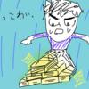 お金に対するメンタルブロックに気づいた話。そしてその外し方。