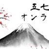 【五七五オンライン】バージョン1.0.7リリースノート