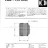 Planar T* f/1.4 50mm (コンタックス向け) 取説?