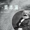 経済学部生と読む『資本論』【第一巻 第四篇 第十一章 「協業」】