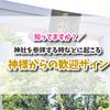 遠州の小京都 森町のパワースポット「小國神社」へ行ってきました。神様からの歓迎サインも!?