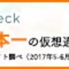 今週読んだ記事まとめ【6/26~7/2】