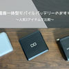 比較|コンセント付きモバイルバッテリーのおすすめ3選!