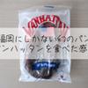 九州にしかない幻のパン マンハッタンを食べた感想