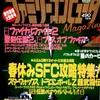 【1993年】【4月2日号】ファミリーコンピュータMagazine 1993.4/2