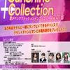 2018年4月8日 SHINING️☆劇場 Presents 君がヤングファッションインフルエンサー Sunshine Collection 2018 ※第1回