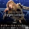 Taylor Swiftのツアーファイナルは東京ドームにて!
