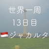【世界一周13日目】インドネシアの首都・ジャカルタを観光!