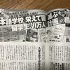 留学生や日本語学校がヘイトスピーチの対象になる日