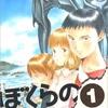 鬱アニメ「ぼくらの」の思い出(2007年4月・32歳)