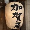 【石川県和倉】加賀屋