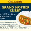 【CoCo壱番屋】毎年人気の期間限定カレーが販売スタート!
