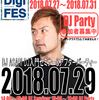 【DigiFes2018】DJ ASARI氏によるDJセミナー、アフターパーティー参加DJ募集のご案内!