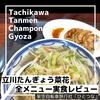 【全メニュー実食レビュー】立川たんぎょう菜花はぎょうざに注目!