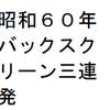 それは、バース・掛布・岡田のバックスクリーン3連発で始まった
