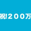 祝!資産200万円超え♪