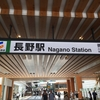 長野で旅ラン!