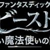 【映画感想レビュー】『ファンタスティック・ビーストと黒い魔法使いの誕生』【BD・DVD発売中】