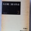大江健三郎「セヴンティーン」「政治少年死す」-1