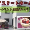 2日間連続イベント出店♡アスリートホームにヒーローズ(cream×creamさん)登場♪
