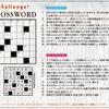 今日はクロスワード!2020年6月7日日経新聞朝刊 クロスワード(Challenge!CROSSWORD)をやってみました!