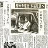 【102】片岡健さんの新刊『平成監獄面会記』を読んで