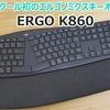 【長時間作業に最適】ロジクール ERGO K860 レビュー【エルゴノミクス ワイヤレスキーボード】