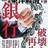 週刊東洋経済 2018年09月29日号 銀行 破壊と再生