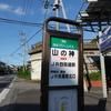 美しき地名 第112弾―7 「光団地(佐倉市)」