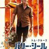 映画 無料 動画 バリー・シール アメリカをはめた男 トム・クルーズ