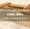 【DIY】ナチュラル風でお部屋に馴染む!ティッシュボックスの作り方