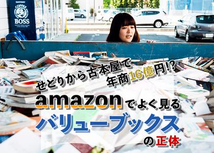 せどりから古本屋で年商16億円!? amazonでよく見る「バリューブックス」の正体
