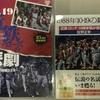 10月19日は、「大阪近鉄バフォローズ記念日」