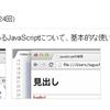 JavaScriptを習得してやりたいこと