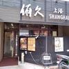 天神「侑久上海(ゆうきゅうしゃんはい)本店」のランチでスペアリブ定食を食べてきた口コミ