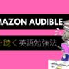 Amazon Audible(オーディブル)で洋書を聴く!効果的でおすすめ英語勉強法を紹介