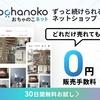 ショッピングサイトを作るなら、毎月1080円の「おちゃのこネット」、簡単です。