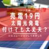 太陽光【2021年度の売電契約でも儲かるのか!?シミュレーションしてみました】