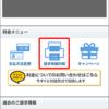 Softbank光から解約証明書をGET☆