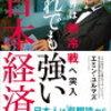 『それでも強い日本経済』本日届いて本日読み終わりました