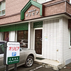 喫茶オリビア / 札幌市白石区東札幌2条5丁目