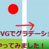 【SVG】SVGもグラデーションを使って絵をかっこよくしてみる!