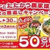 【Twitter懸賞】ベルク コロナとたたかう農家様応援!! ハッピーターン&野菜詰合せプレゼント