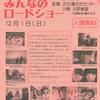 今週末上映!「三太が三人!?」(みんなのロードショー)