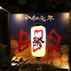 成田 Vol.5 <ホテル日航成田・ガーデンBBQ>
