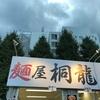 10/20【新宿】ラーメン日本一決定戦 第3陣(麺屋桐龍)