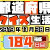 【都道府県クイズ】第184回(問題&解説)2019年11月30日