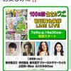 中村倫也company〜「100ワニ〜初日舞台挨拶LINE LIVE決定ですって!!!」
